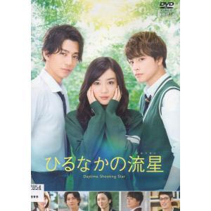 ひるなかの流星 レンタル版DVD