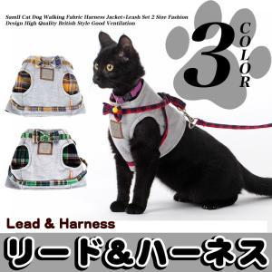 猫 犬 ハーネス リード ペット 服  ウェアハーネス 胴輪 キャット ドッグ リーシュ リボン