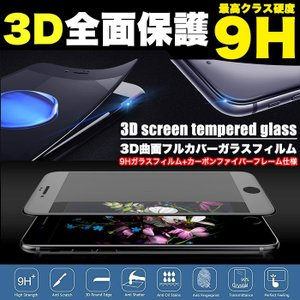 3D ガラスフィルム 保護フィルム  iPhone 8 iPhone 7 iPhone 7 iPho...