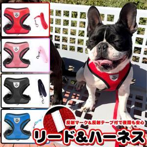 犬 ハーネス リード付 ペット 服  ウェアハーネス 胴輪 キャット ドッグ メッシュ