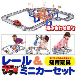 車 レール 電動 ミニカー セット 子供 おもちゃ 知育玩具 キッズ