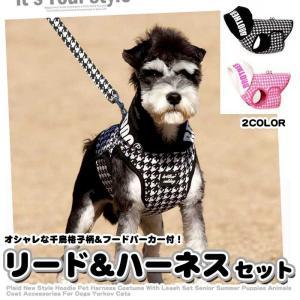 犬 猫 ハーネス リード付 ペット 服 パーカー 千鳥柄  胴輪 キャット ドッグ メッシュ