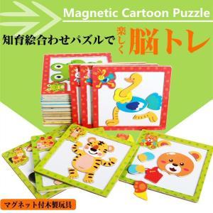 パズル 知育玩具 おもちゃ 脳トレ 木製玩具 絵 マグネット ゲーム 遊び 磁石付き アニマル