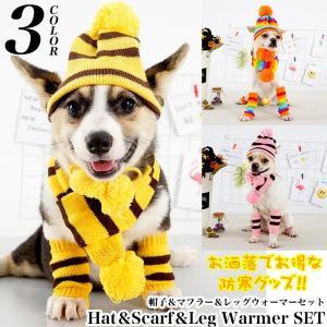 犬 ニット 帽子 レッグウォーマー マフラー セット ウェア ペット 服 小型犬 大型犬 中型犬 防...