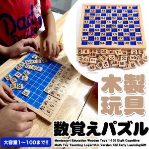 楽しく遊んで脳トレ!! 1〜100までの数字がついている大容量仕様!! 遊びながらパズル感覚で楽しく...
