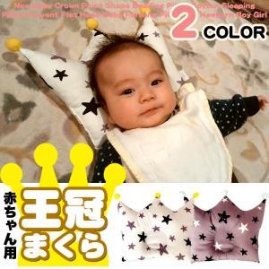 とってもキュートな王冠デザインの赤ちゃん用枕が登場!! 絶壁補正や、ねんね特有の後頭部の寝はげ防止に...