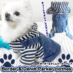 ボーダーパーカーとデニムオーバーオールを組み合わせた お洒落なつなぎ服です♪ 各種着せやすい構造で、...