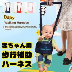 歩き始めの赤ちゃんの歩行をやさしく補助!!  【商品詳細】  ■赤ちゃん用 歩行補助 セーフティー ...