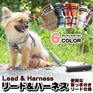 犬 猫 ハーネス リード ペット 格子 ギンガム デザイン 服  ウェアハーネス 胴輪 キャット ド...