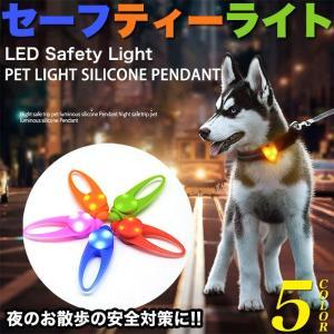 犬 猫 LED お散歩ライト セーフティライト 首輪 LEDライト ペット キャット ドッグ ペット...