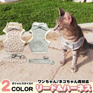 犬 猫 ハーネス リード ペット リーフ 葉 デザイン 服  ウェアハーネス 胴輪 キャット ドッグ