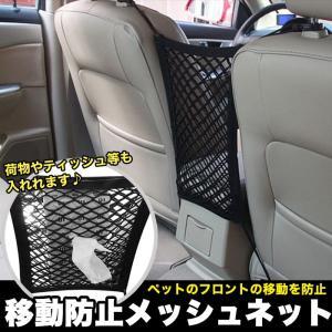 車の前座席と後部座席にネットの壁を作り、ペットが後ろの席から飛び移ってくるのを防ぎます。 また、エア...