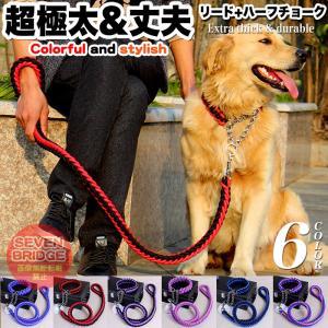 8本のロープを編み込んだ超頑丈使用!! 中型犬〜大型犬のパワーにも負けません!! ワンちゃんにストレ...