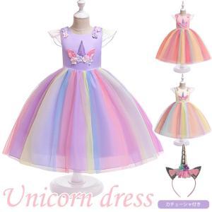ユニコーン ドレス プリンセス ドレス 子供 ワンピース ベビー ドレス ベビードレス カラフル キ...
