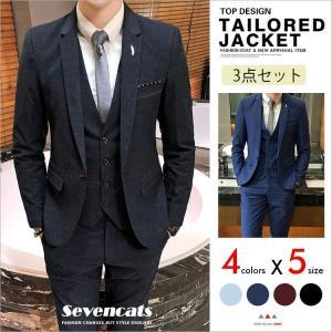 ビジネススーツ メンズ スリーピーススーツ スーツセット 紳士用 ビジネス ベスト付き 就活 就職 テーラードジャケット 春 新作 送料無料|sevencats