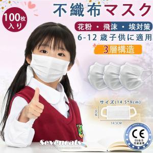 マスク 100枚 子供用マスク 不織布 三層構造 キッズ用 不織布マスクホワイト 防塵 花粉症対策 ...