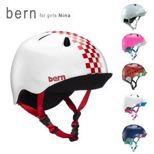 バーン ヘルメット ニーナ ニナ 子供用 キッズ 女の子 ツバ付き スポーツ かわいい Bern helmet Ninaの画像