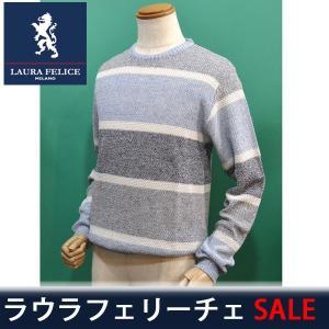 ラウラフェリーチェ メンズ 綿麻 サマーセーター 春夏 セール35%OFF ブルー系 日本製|sevenebisu-net