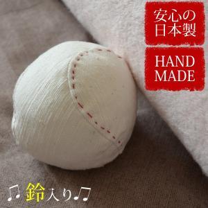 赤ちゃん 野球 ボール ベビー 柔らか 手作り 日本製 おもちゃ 0歳|sevenebisu-net