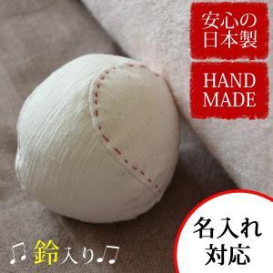 野球 ボール 赤ちゃん 名入れ ベビー 柔らか 手作り 日本製 おもちゃ 出産祝い|sevenebisu-net