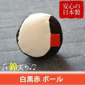 赤ちゃん 白黒赤 ボール ベビー 柔らか 手作り 日本製 おもちゃ 知育 0歳|sevenebisu-net