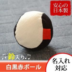 赤ちゃん 白黒赤 おもちゃ ボール 名入れ ネーム 刺繍 知育 ベビー 柔らか 手作り 日本製 0歳 1歳 出産祝い sevenebisu-net