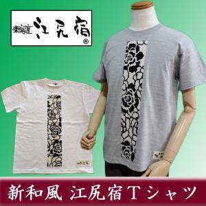 オリジナルTシャツ 東海道 江尻宿Tシャツ メンズ バラ柄 黒 和棉 手染 和風 和柄 前タテパッチ I型|sevenebisu-net