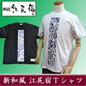 オリジナルTシャツ 東海道 江尻宿Tシャツ メンズ バラ柄 青 和棉 手染 和風 和柄 前タテパッチ I型|sevenebisu-net