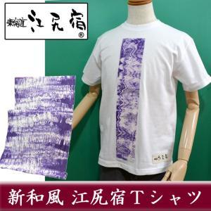 オリジナルTシャツ 東海道 江尻宿Tシャツ メンズ 夾纈 紫 和風 和柄 前タテパッチ I型|sevenebisu-net