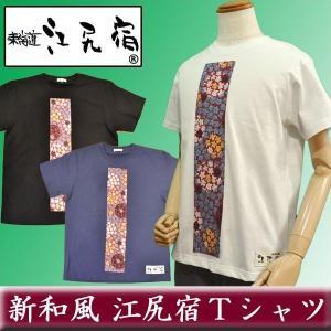 オリジナルTシャツ 東海道 江尻宿Tシャツ メンズ 銘仙1 和風 和柄 前タテパッチ I型|sevenebisu-net