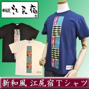 オリジナルTシャツ 東海道 江尻宿Tシャツ メンズ 銘仙2 和風 和柄 前タテパッチ I型|sevenebisu-net