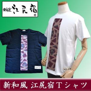 オリジナルTシャツ 東海道 江尻宿Tシャツ メンズ 銘仙3 和風 和柄 前タテパッチ I型|sevenebisu-net