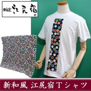 オリジナルTシャツ 東海道 江尻宿Tシャツ メンズ 水玉 和風 和柄 前タテパッチ I型|sevenebisu-net