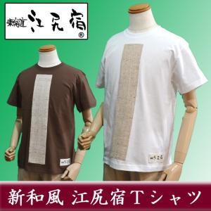 オリジナルTシャツ 東海道 江尻宿Tシャツ メンズ あやかり布 ぜんまい織り 和風 和柄 前タテパッチ I型|sevenebisu-net