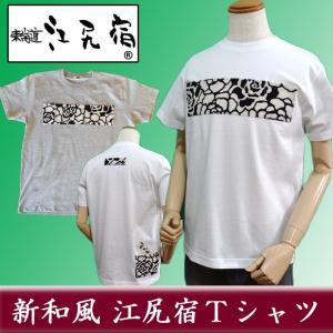 オリジナルTシャツ 東海道 江尻宿Tシャツ メンズ バラ柄 黒 和棉 手染 和風 和柄 前後3ポケット II型|sevenebisu-net