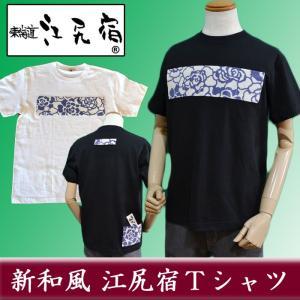 オリジナルTシャツ 東海道 江尻宿Tシャツ メンズ バラ柄 青 和棉 手染 和風 和柄 前後3ポケット II型|sevenebisu-net