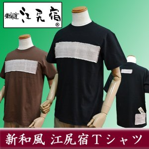 オリジナルTシャツ 東海道 江尻宿Tシャツ メンズ あやかり布 風土綿 ベージュ 草木染 和風 和柄 前後3ポケット II型|sevenebisu-net
