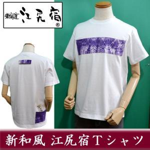 オリジナルTシャツ 東海道 江尻宿Tシャツ メンズ 夾纈 紫 和風 和柄 前後3ポケット II型|sevenebisu-net