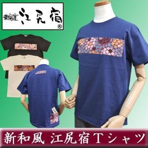 オリジナルTシャツ 東海道 江尻宿Tシャツ メンズ 銘仙1 和風 和柄 前後3ポケット II型|sevenebisu-net