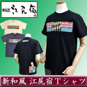 オリジナルTシャツ 東海道 江尻宿Tシャツ メンズ 銘仙2 和風 和柄 前後3ポケット II型|sevenebisu-net