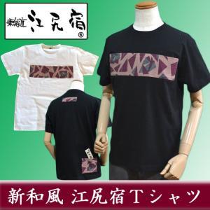 オリジナルTシャツ 東海道 江尻宿Tシャツ メンズ 銘仙3 和風 和柄 前後3ポケット II型|sevenebisu-net