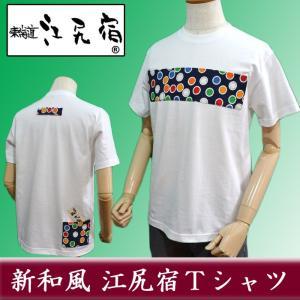 オリジナルTシャツ 東海道 江尻宿Tシャツ メンズ 水玉 和風 和柄 前後3ポケット II型|sevenebisu-net