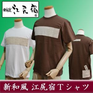 オリジナルTシャツ 東海道 江尻宿Tシャツ メンズ あやかり布 ぜんまい織り 和風 和柄 前後3ポケット II型|sevenebisu-net
