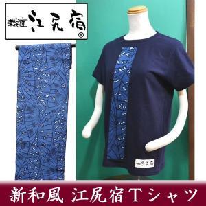 オリジナルTシャツ 東海道 江尻宿Tシャツ レディース 藍染め 花柄 和風 和柄 前タテパッチ I型|sevenebisu-net
