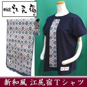 オリジナルTシャツ 東海道 江尻宿Tシャツ レディース 紅型(びんがた)染 幾何学模様 和風 和柄 前タテパッチ I型|sevenebisu-net