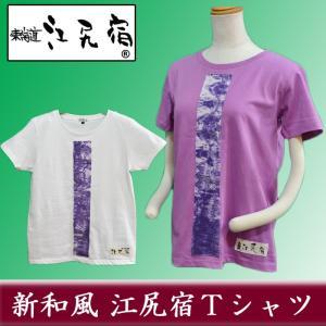 オリジナルTシャツ 東海道 江尻宿Tシャツ レディース 夾纈 紫 和風 和柄 前タテパッチ I型|sevenebisu-net