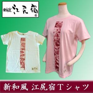 オリジナルTシャツ 東海道 江尻宿Tシャツ レディース 夾纈 赤 和風 和柄 前タテパッチ I型|sevenebisu-net