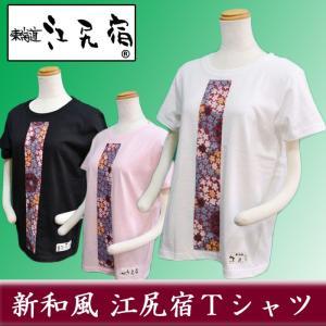 オリジナルTシャツ 東海道 江尻宿Tシャツ レディース 銘仙1 和風 和柄 前タテパッチ I型|sevenebisu-net