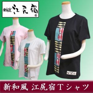 オリジナルTシャツ 東海道 江尻宿Tシャツ レディース 銘仙2 和風 和柄 前タテパッチ I型|sevenebisu-net