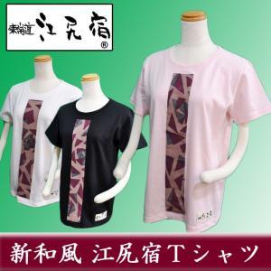 オリジナルTシャツ 東海道 江尻宿Tシャツ レディース 銘仙3 和風 和柄 前タテパッチ I型|sevenebisu-net